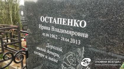 Москва гранитная мастерская помни всегда памятники на могилу в воронеже юго западное кладбище